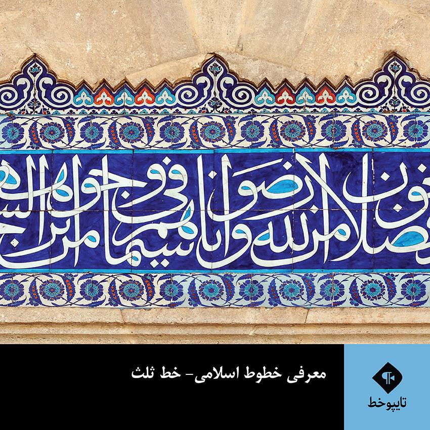 معرفی خطوط اسلامی- خط ثلث