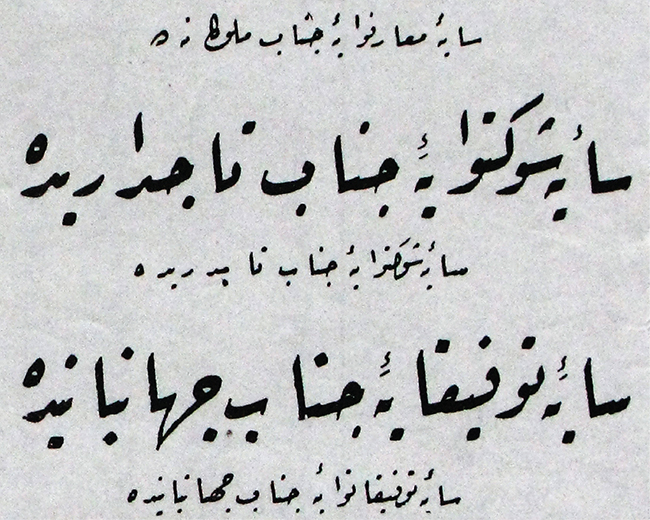 معرفی خطوط اسلامی- خط رقعه