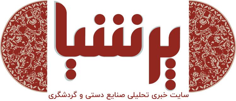 پرشیا به صنایع دستی و گردشگری رسید
