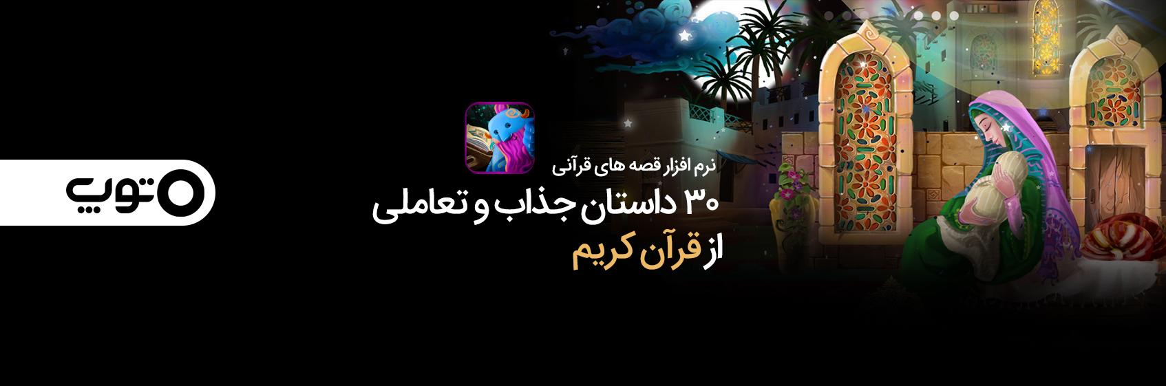 معرفی نرمافزار قصههای قرآنی