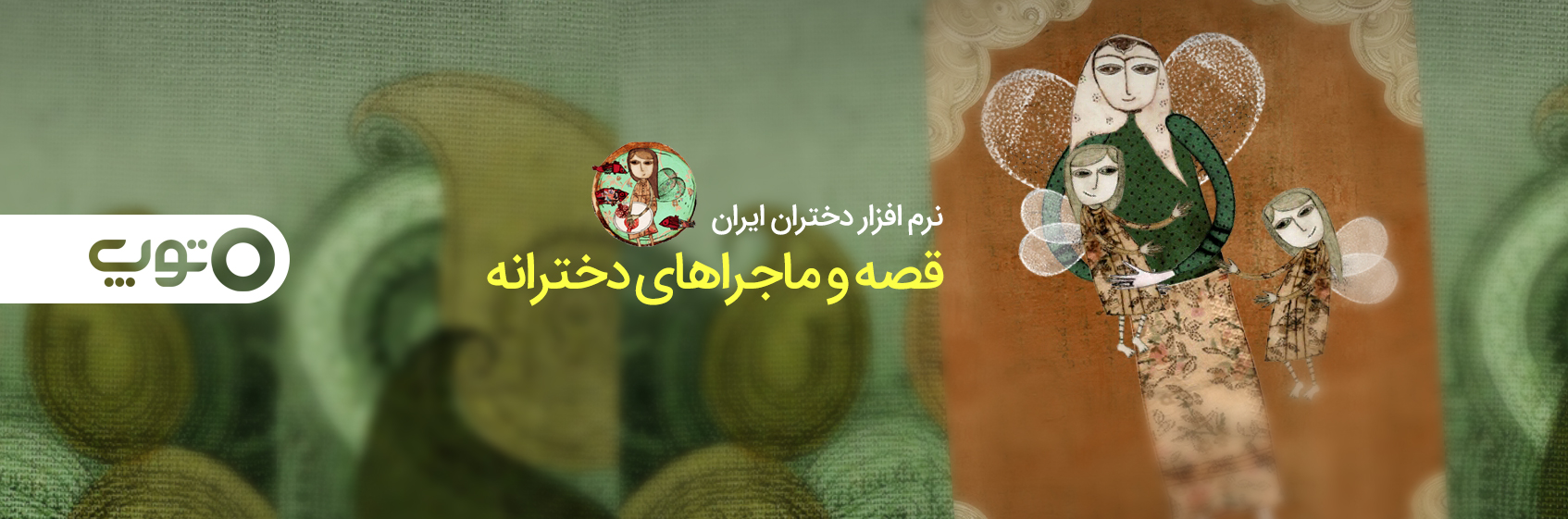 دختران ایران (داستان تعاملی)
