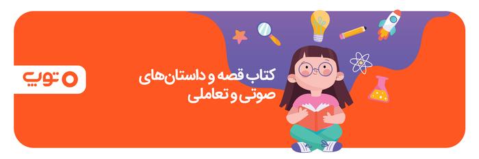 کتاب قصه و داستانهای صوتی و تعاملی کودکانه