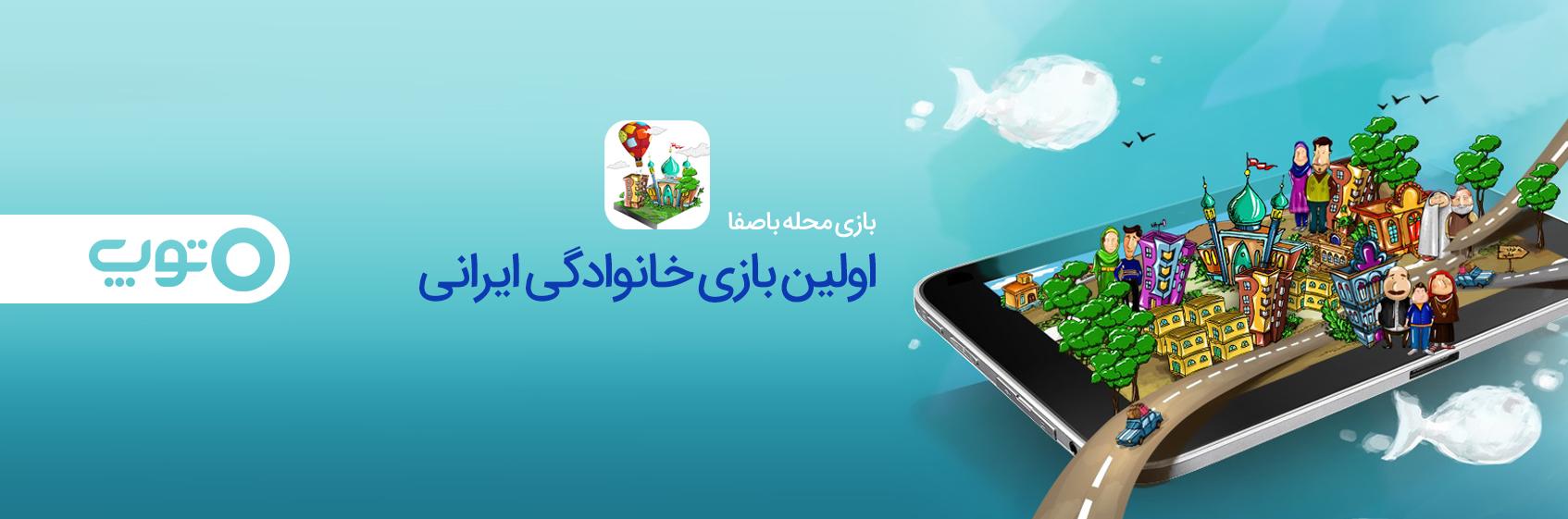 محله باصفا: اولین بازی خانوادگی ایرانی