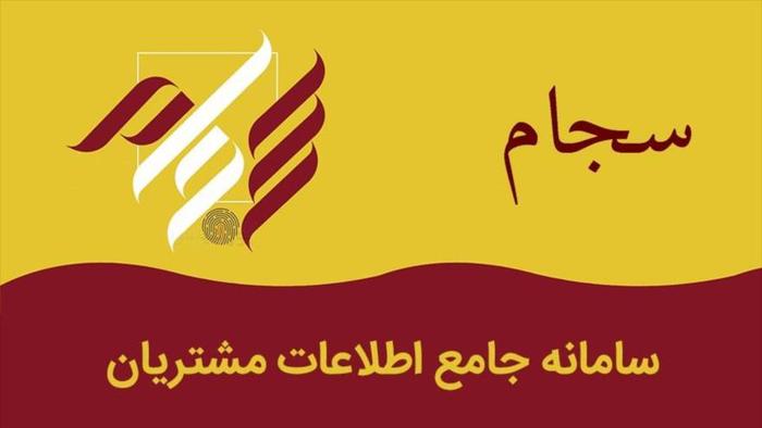احراز هویت سجام در شعب بانک شهر، صادرات، آینده، سپه، پارسیان، کشاورزی، سامان و ملل و احراز غیر حضوری