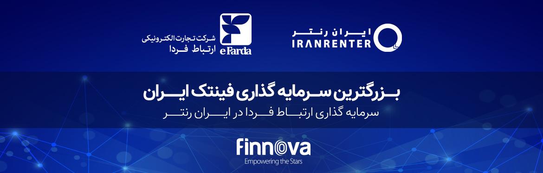 اهمیت سرمایه گذاری ارتباط فردا در ایران رنتر