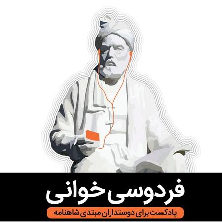 8 اپیزود برتر پادکست فارسی در سال 2018 یا بهار پادکست چگونه آغاز شد؟