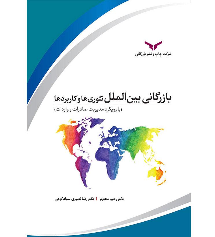 چند سطری در خصوص کتاب بازرگانی بین الملل، تئوری ها و کاربردها (با رویکرد مدیریت صادرات و واردات