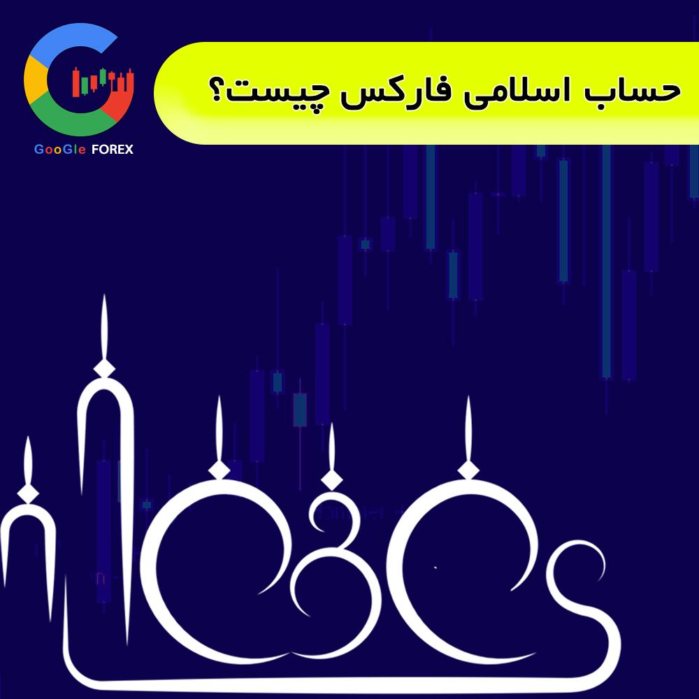 حساب اسلامی فارکس چیست| فایل صوتی آموزش فارکس