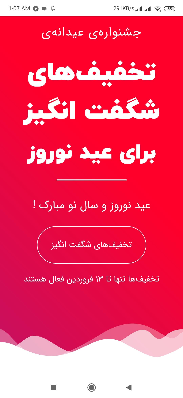 Photo of چگونه فروش وب سایت خود را در جشنواره عید نوروز منفجر کنیم !!
