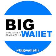 بیگ والت bigwallet
