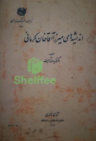 کتاب اندیشه های میرزا آقا خان کرمانی نوشته فریدون آدمیت، معرفی کتاب