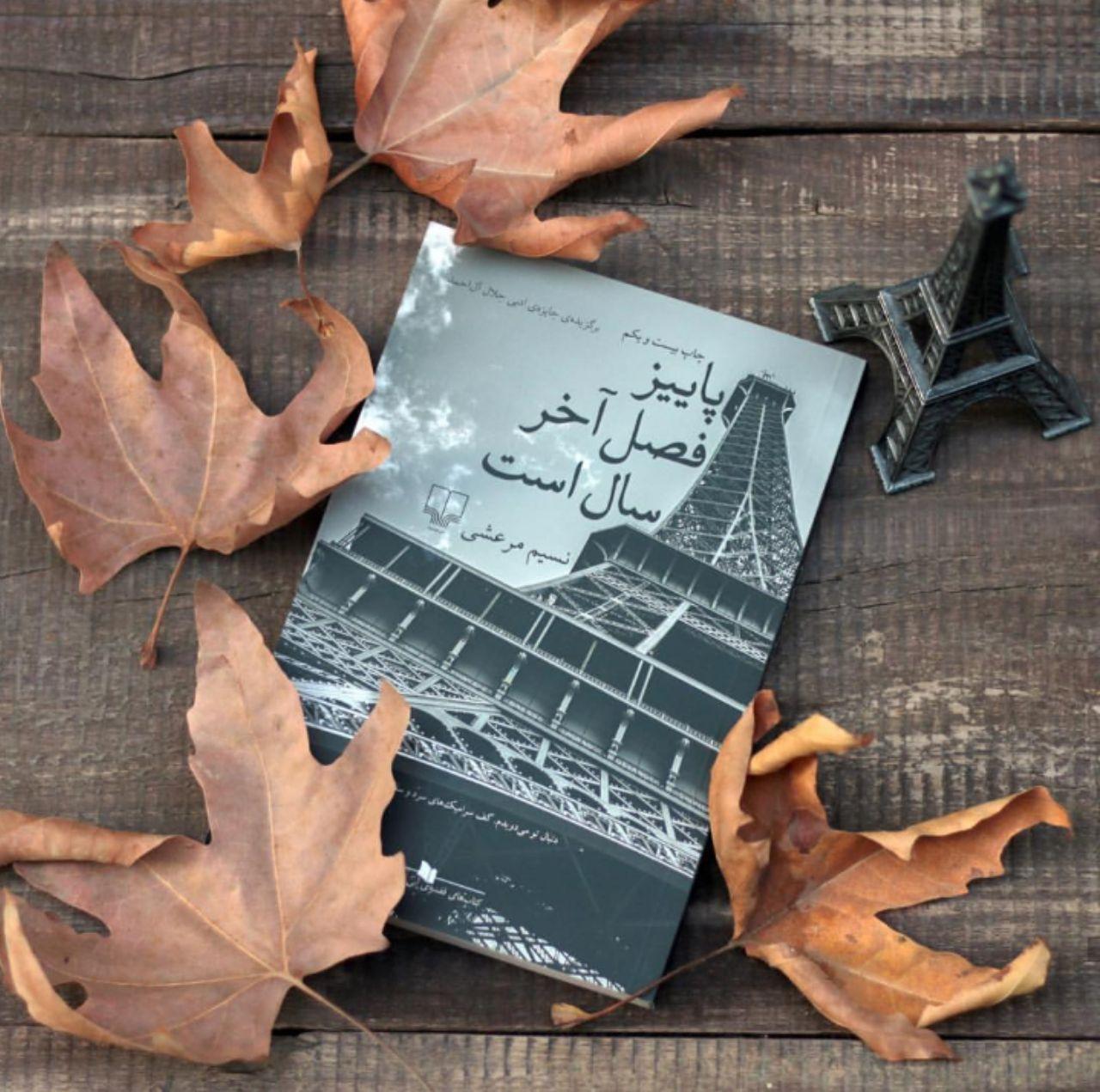 معرفی کتاب پاییز فصل سال آخر سال است (shelffee.com)
