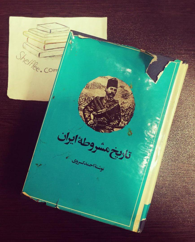 کتاب تاریخ مشروطه ایران احمد کسروی، معرفی کتاب