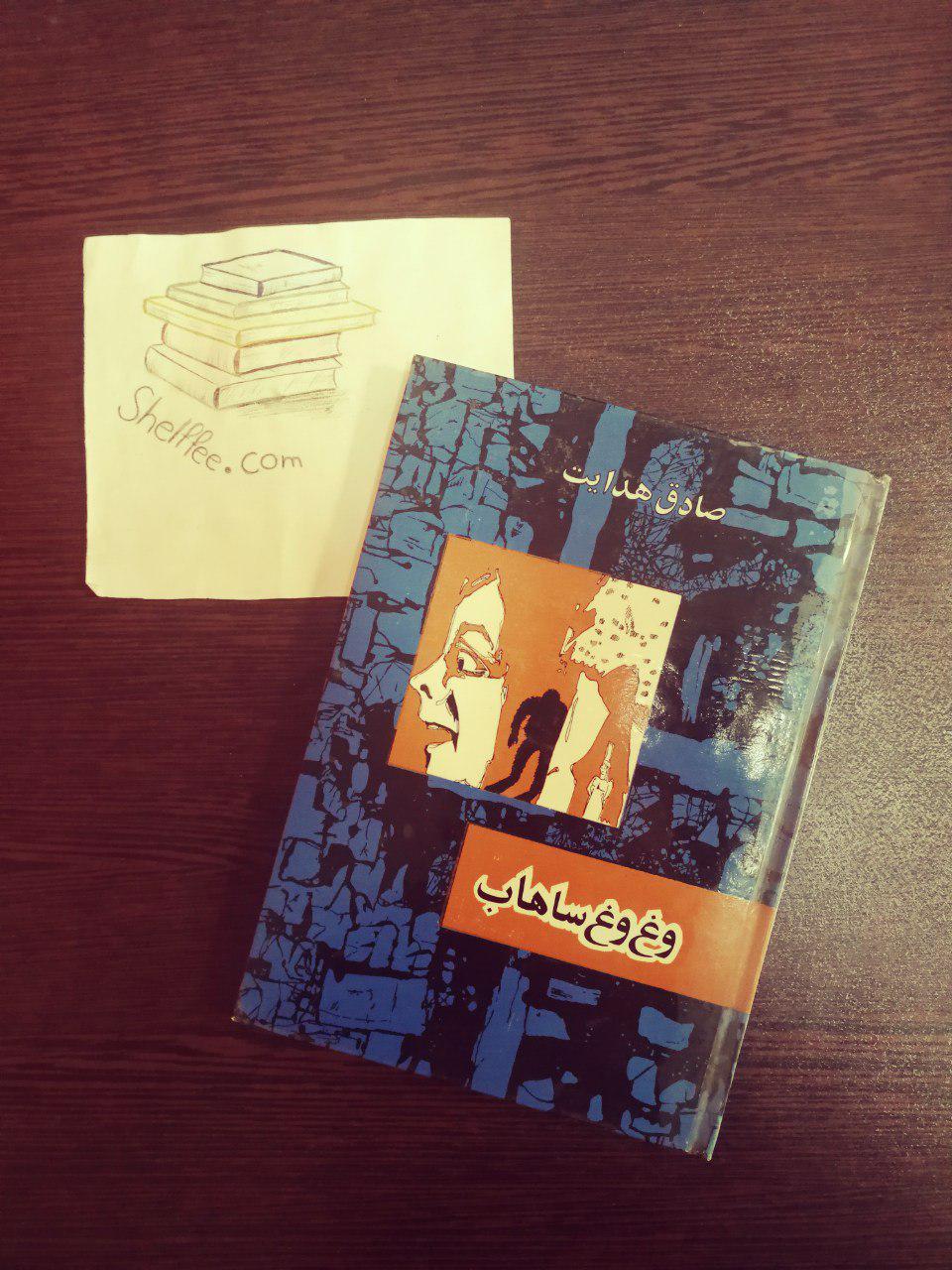 کتاب وغ وغ ساهاب صادق هدایت، معرفی کتاب