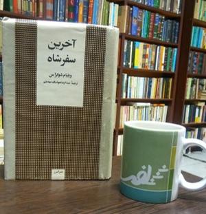کتاب آخرین سفر شاه، معرفی کتاب