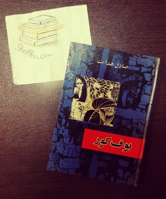 کتاب بوف کور صادق هدایت، معرفی کتاب