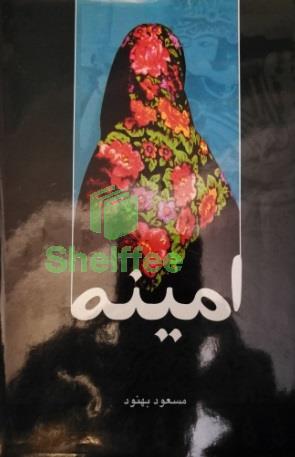 کتاب امینه نوشته مسعود بهنود، معرفی کتاب