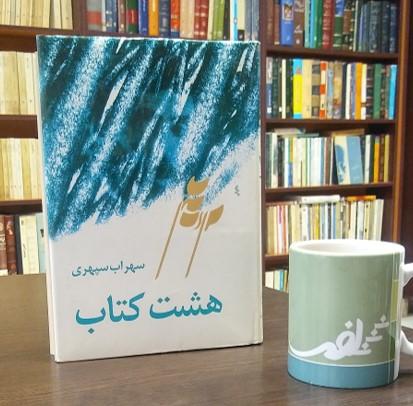کتاب هشت کتاب سهراب سپهری، معرفی کتاب
