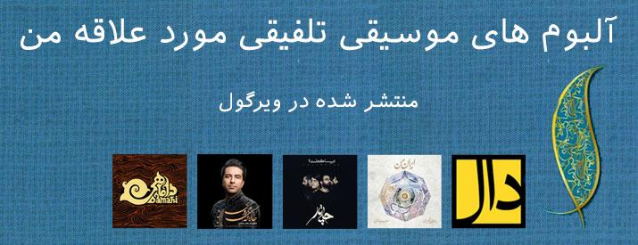 آلبوم های موسیقی تلفیقی مورد علاقه من