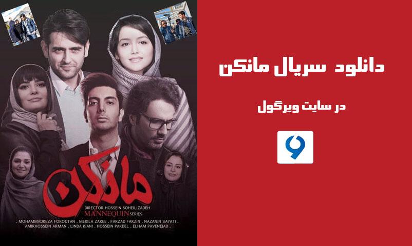 دانلود سریال مانکن به کارگردانی حسین سهیلی زاده
