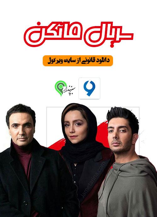 بازیگران شاخص مانکن : محمدرضا فروتن و مریلا زارعی