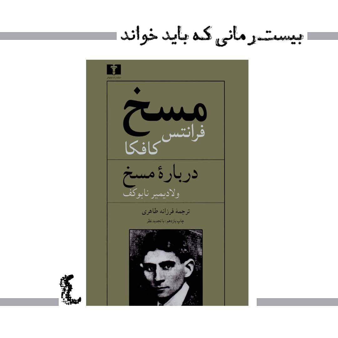 20 رمان خواندنی : مسخ از فرانتس کافکا ترجمه فرزانه طاهری