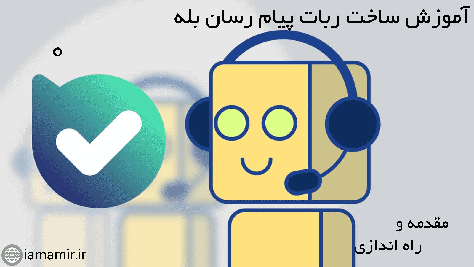 ساخت ربات در پیام رسان بله – مقدمه