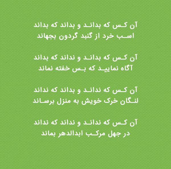چند تا شعر جالب :)