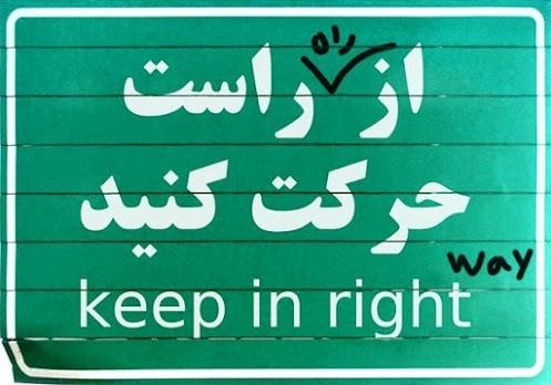 صراط المستقیم ازین وره!!!