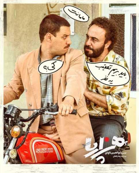 """پرفروش ترین فیلم ایران..""""هزارپا"""""""