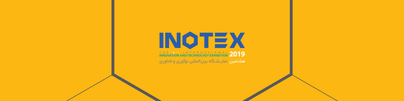 اینوتکس inotex