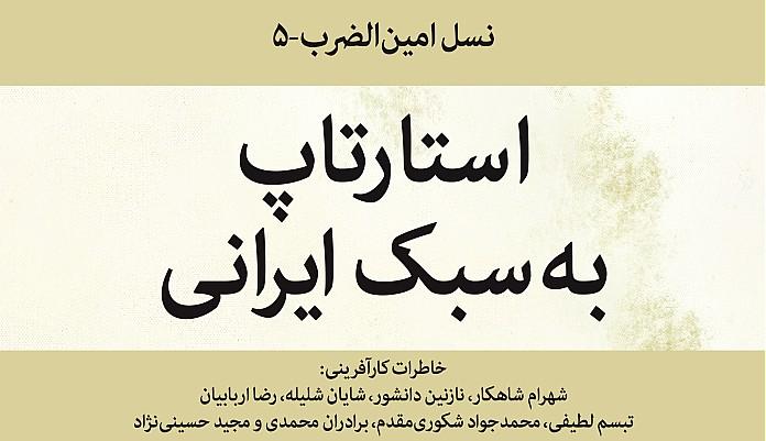 نقدی بر کتاب «استارتاپ به سبک ایرانی»
