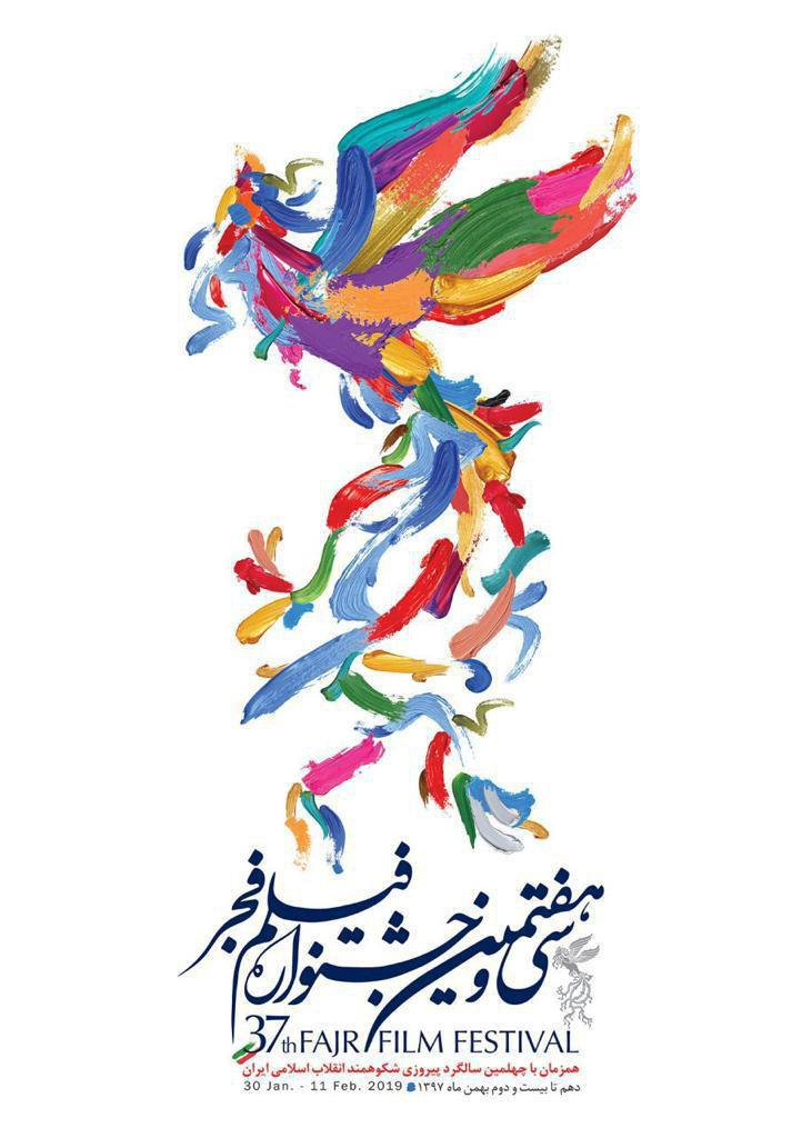 پوستر سی و هفتمین جشنواره فیلم فجر ، رونمایی توسط جمشید مشایخی