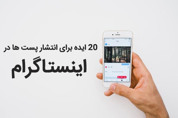 20 ایده جذاب برای انتشار پست در اینستاگرام