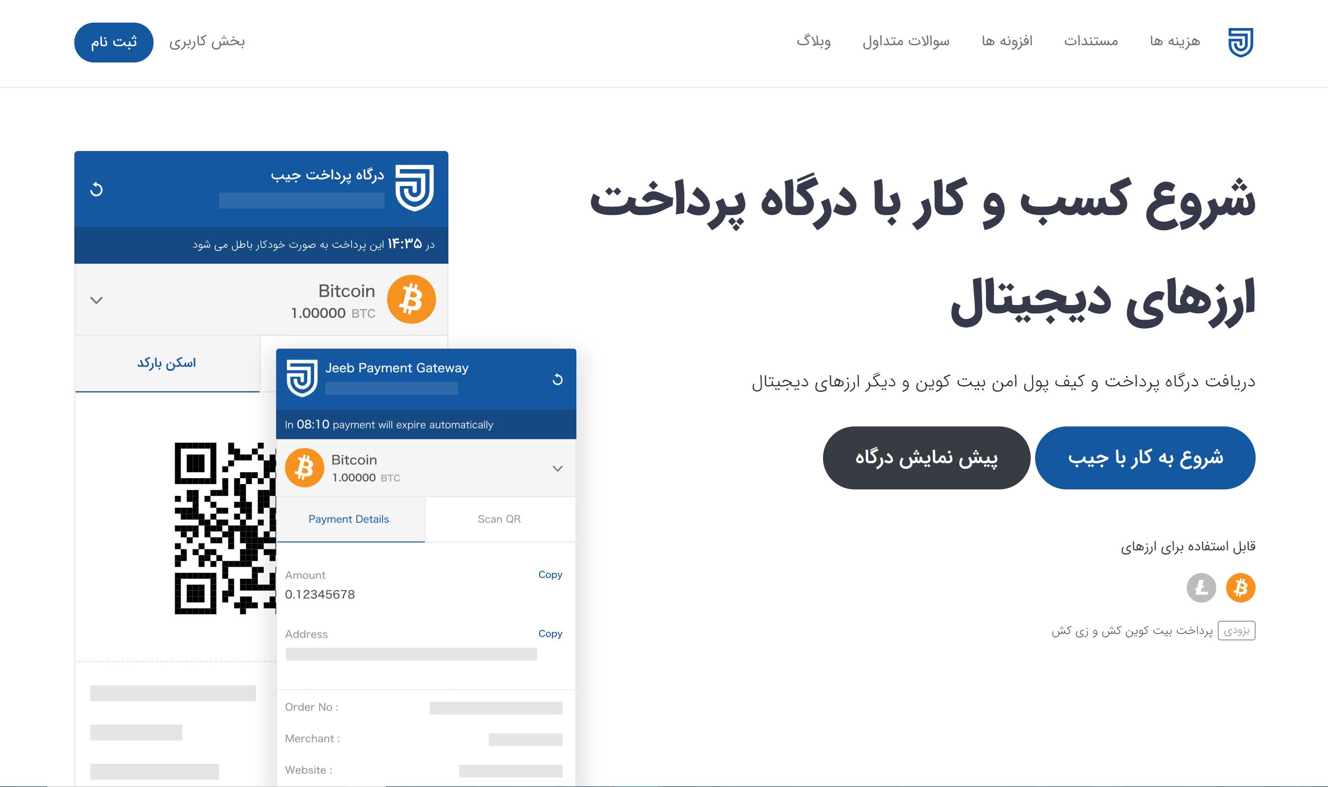 درگاه پرداخت بیت کوین برای وردپرس - ووکامرس