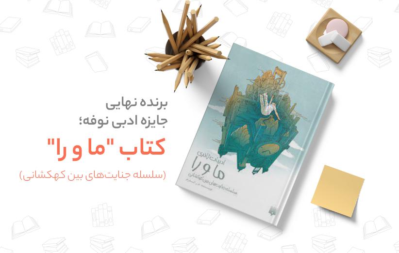 برگزیدگان نهایی جایزه ادبی نوفه معرفی شدند