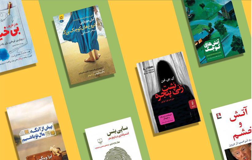 پرفروشترین کتابهای سال ۲۰۱۸