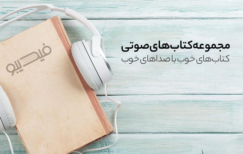 کتابهای خوب با صداهای خوب