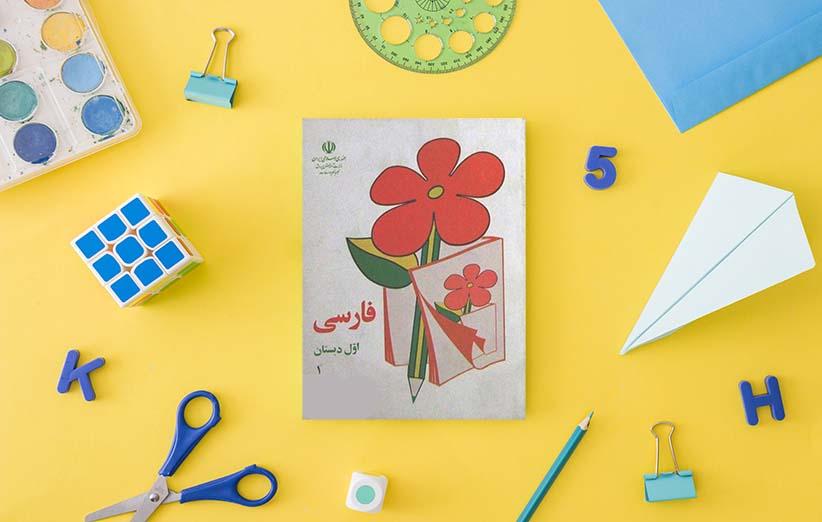 یادی از سالهای معصومیت و کودکی با کتابهای فارسی دبستان