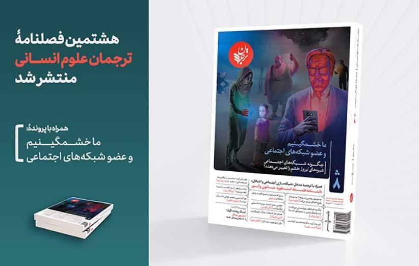 جدیدترین شماره مجله ترجمان؛ بررسی دلایل خشم در شبکههای اجتماعی مجازی