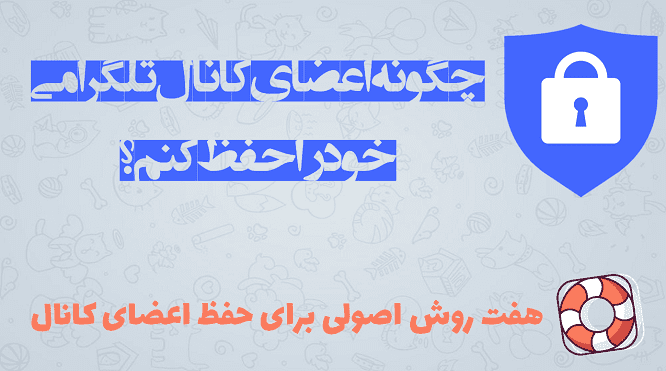 حفظ کردن اعضای کانال تلگرام