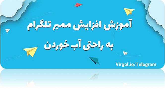 آموزش افزایش ممبر تلگرام به راحتی آب خوردن !