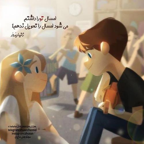 عید نوروز و موعد رفتن خانم محمدی رسید