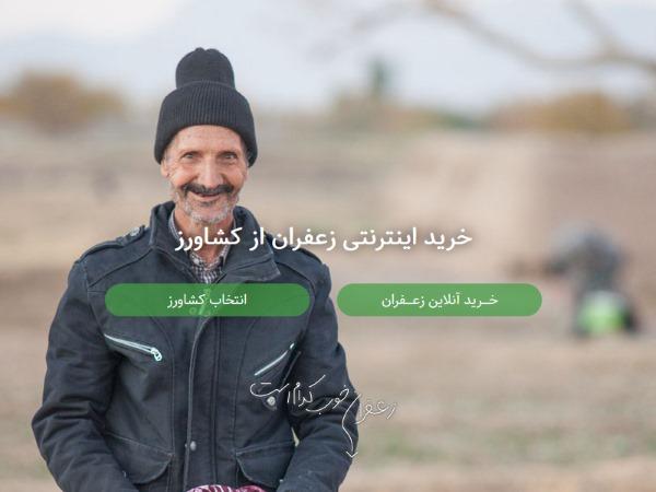 بررسی فروشگاه آنلاین زعفران کشمون - keshmoon.com