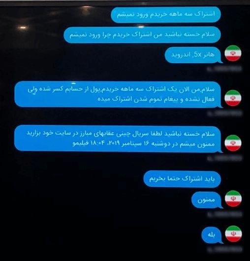 نمایش همزمان مکالمات کاربران با پشتیبانی