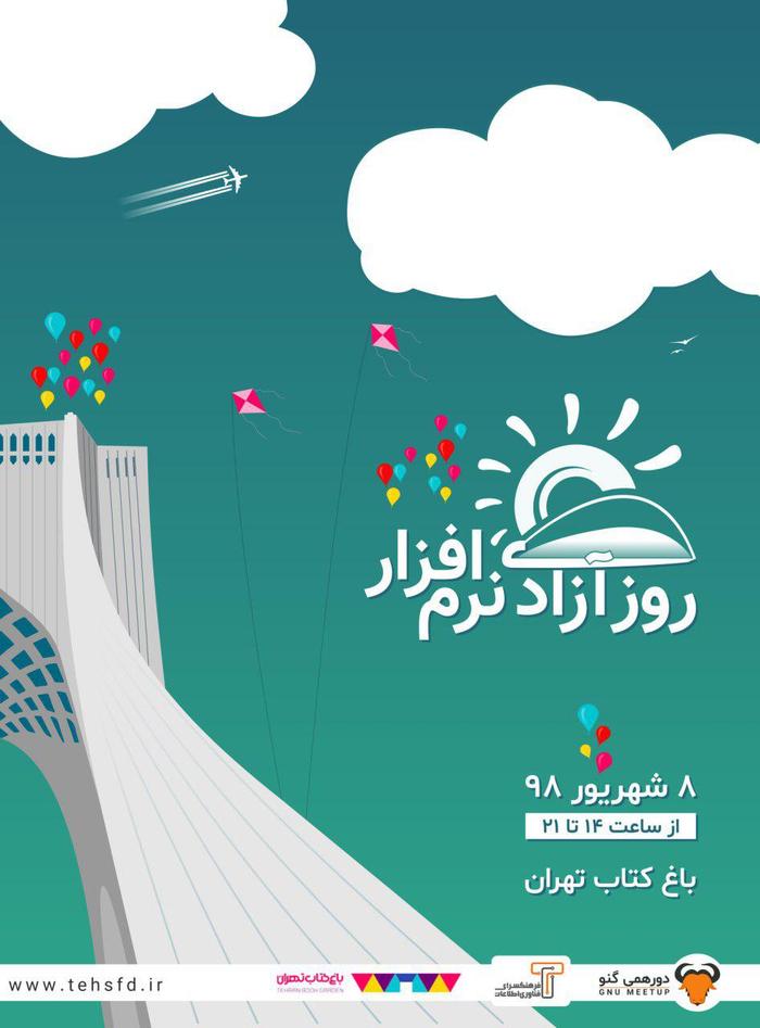 🎉 جشن روز آزادی نرم افزار ۱۳۹۸ 🎉
