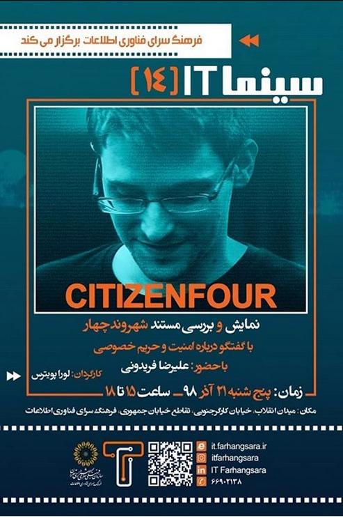 سینما آیتی ۱۴ شهروند شماره چهار