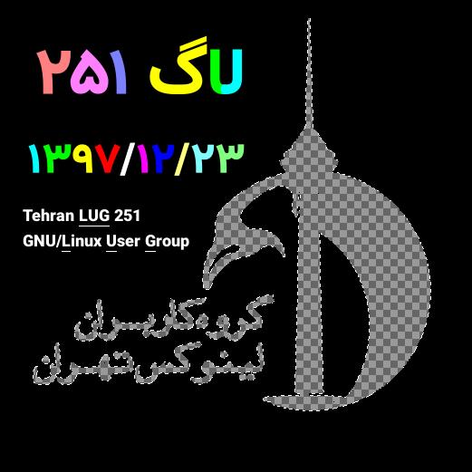 جلسه ۲۵۱ لاگ נ گروه کاربران لینوکس تهران ׆ 🐧