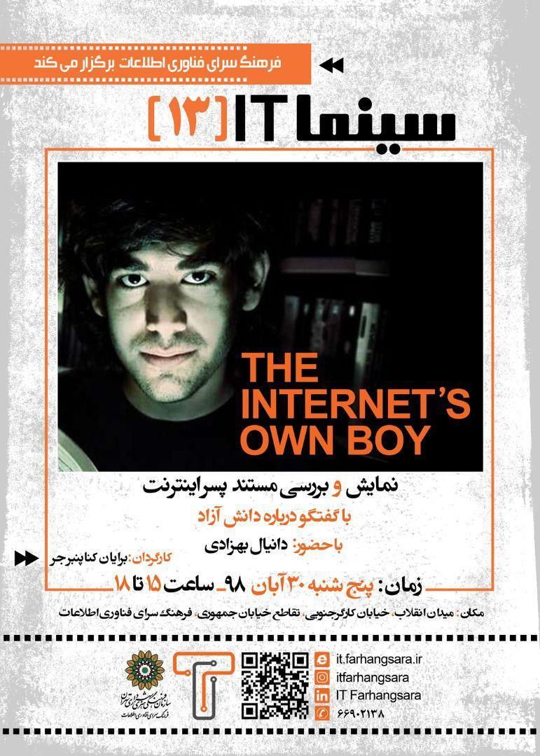 سینما آیتی ۱۳ ، پسر اینترنت