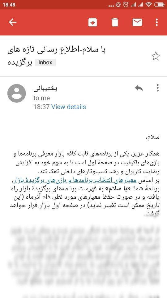 خبر خوب کافه بازار به محمدرضا و تیم باسلام